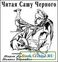 Аудиокнига Читая Сашу Черного (Аудиокнига).