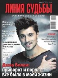 Журнал Линия судьбы. Мистические истории №4 2013