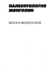 Палеонтология Монголии. Флора фанерозоя