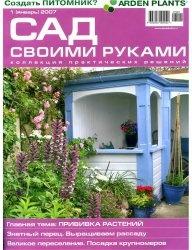 Журнал Сад своими руками. № 1 2007