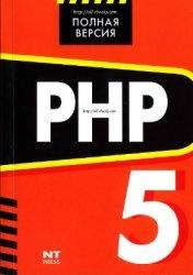 Книга PHP 5. Полная версия