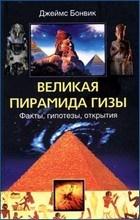 Книга Великая пирамида Гизы. Факты, гипотезы, открытия