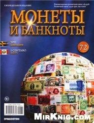 Журнал Монеты и Банкноты №-72