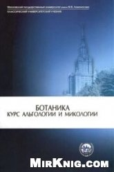 Книга Ботаника: Курс альгологии и микологии