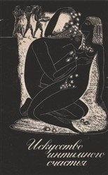Книга Искусство интимного счастья pdf 10,57Мб