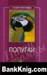 Попугаи pdf 2,5Мб
