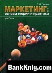Книга Маркетинг. Основы теории и практики pdf 10,2Мб