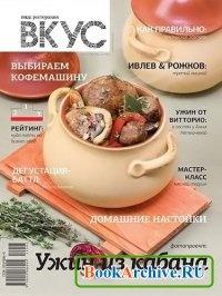 Вкус №5 (сентябрь-октябрь 2012).