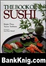 Книга The Book of Sushi pdf 33,1Мб