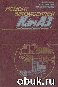 Книга Ремонт автомобилей КамАЗ