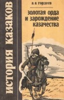 Книга История казаков. Золотая Орда и зарождение казачества pdf 23,2Мб