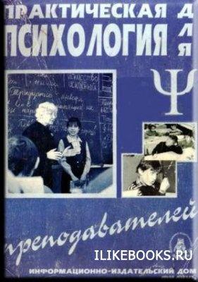 Книга Коллектив авторов - Практическая психология для преподавателей