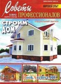 Журнал Советы профессионалов №3 (май-июнь 2012).