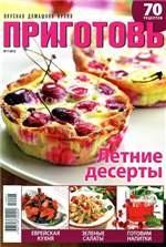 Журнал Приготовь № 7 2012