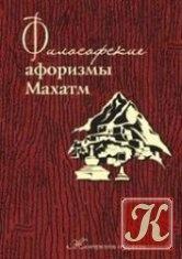 Книга Философские афоризмы Махатм