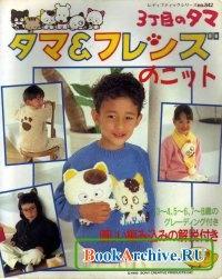 Книга Knitting №0842 1993.