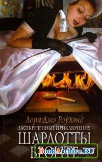 Книга Засекреченные приключения Шарлотты Бронте (аудиокнига).