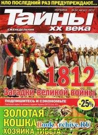 Тайны ХХ века №34 (август 2012).
