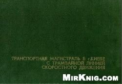 Книга Транспортная магистраль в г.Киеве с трамвайной линией скоростного движения
