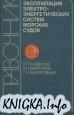 Книга Эксплуатация электроэнергетических систем морских судов
