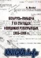 Книга Беларусь - Польшча ў ХХ стагоддзі. Невядомая рэпатрыяцыя 1955-1959 гг.