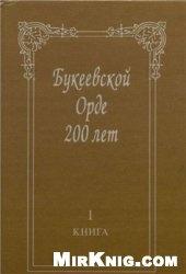 Книга Букеевской Орде 200 лет. Книга 1