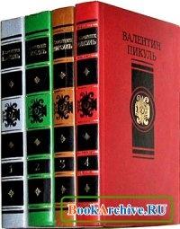 Книга Собрание сочинений Валентина Пикуля (201 произведение, включая сборники).