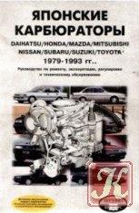 Книга Японские карбюраторы