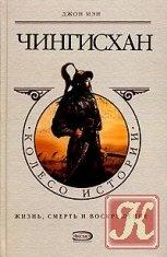 Книга Чингисхан: Жизнь, смерть и воскрешение