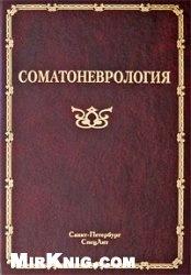 Книга Соматоневрология