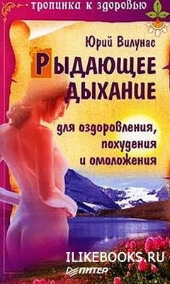 Книга Вилунас Ю. - Рыдающее дыхание для оздоровления, похудения и омоложения