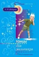 Книга Танцы для мальчиков (+ музыкальное приложение)