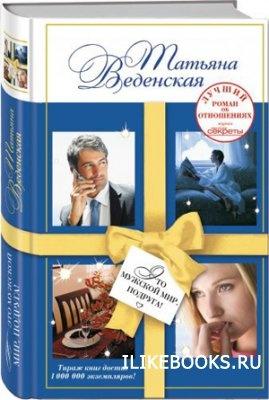 Книга Веденская  Татьяна  -  Это мужской мир, подруга!