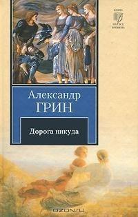 Книга Александр Грин Дорога никуда