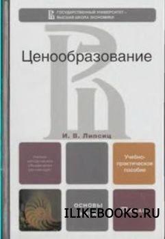 Книга Липсиц И.В. - Ценообразование