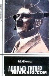 Книга Адольф Гитлер. В трех томах.