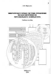 Книга Микропроцессорная система управления на базе   интерфейсов персонального компьютера