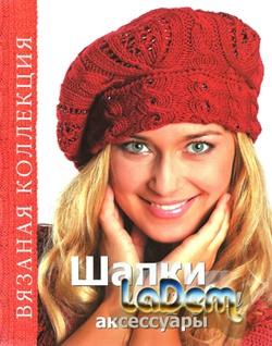 Журнал Журнал Шапки, шарфы, аксессуары