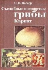 Книга Съедобные и ядовитые грибы Карпат