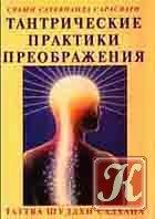 Книга Тантричсекие практики преображения. Таттва Шуддхи Садхана