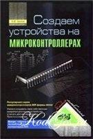 Книга Создаем устройства на микроконтроллерах