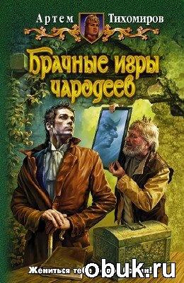 Книга Артем Тихомиров. Брачные игры чародеев