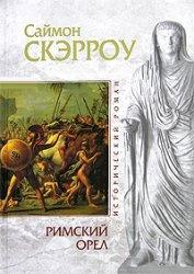 Книга Римский орел