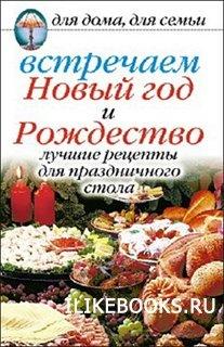 Книга Красичкова А.Г. - Встречаем Новый год и Рождество: Лучшие рецепты для праздничного стола
