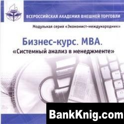Книга Бизнес - курс. МВА. Системный анализ в менеджменте