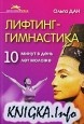Книга Лифтинг-гимнастика