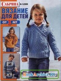 САБРИНА 2008-05 Вязание для детей от 3 лет.