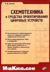 Книга Схемотехника и средства проектирования цифровых устройств