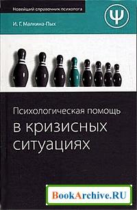 Книга Психологическая помощь в кризисных ситуациях.