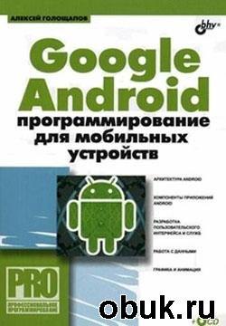 Книга Google Android программирование для мобильных устройств (+CD)